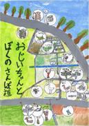 第30回 小学生の部 佳作 宮本悠生さん
