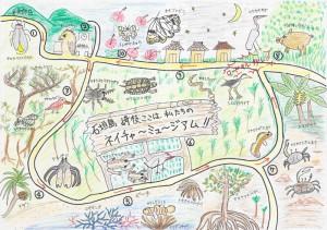 団体の部_環境大臣賞『石垣島崎枝 ここは私たちのネイチャーミュージアム!!』